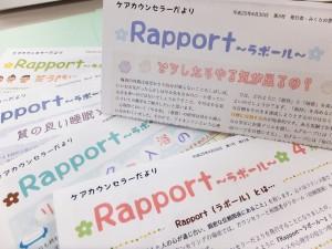 03-ラポール(梓友会)