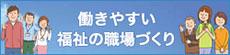 banner_fukushi-shokuba
